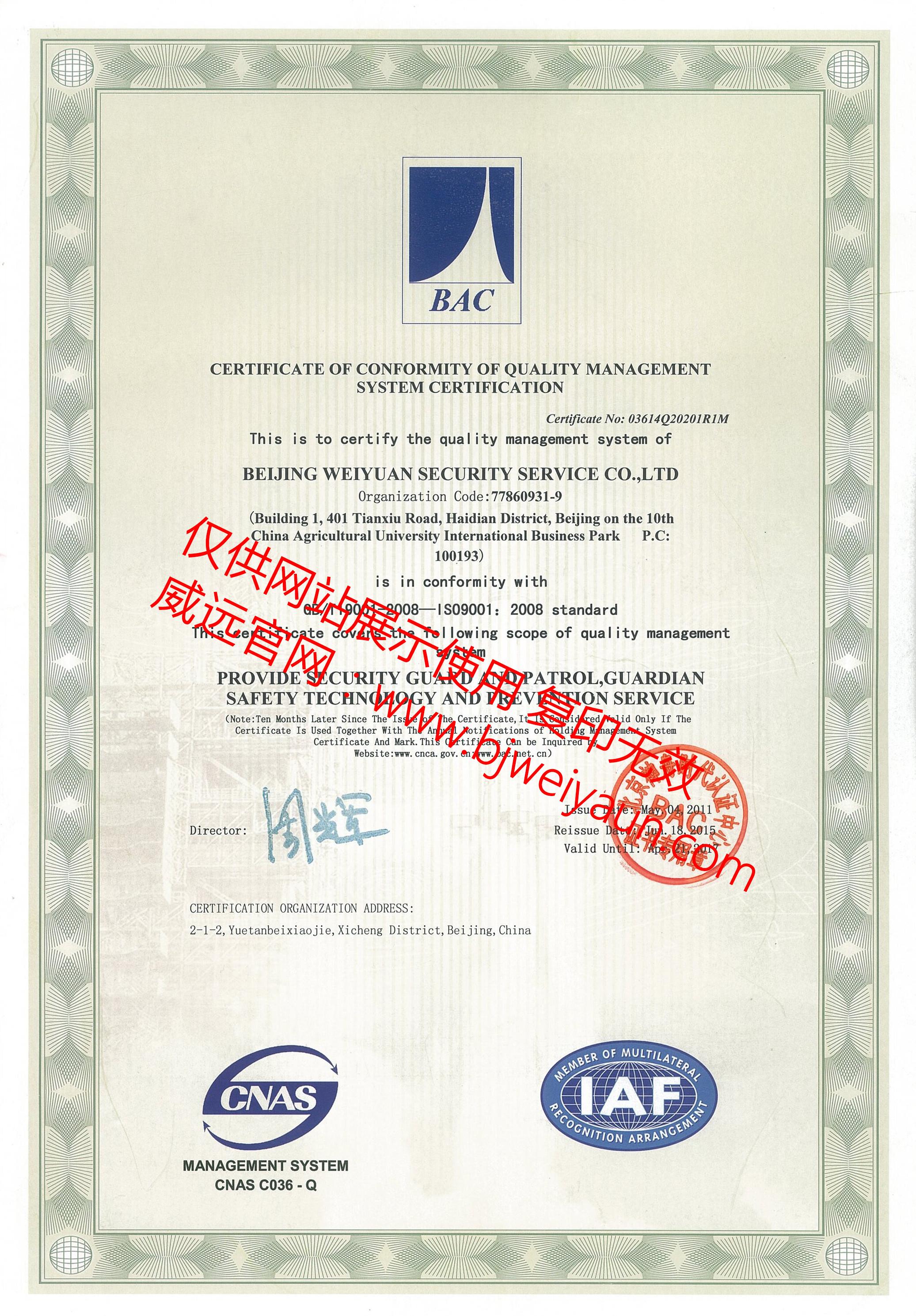 质量管理体系认证(英文)_副本.jpg