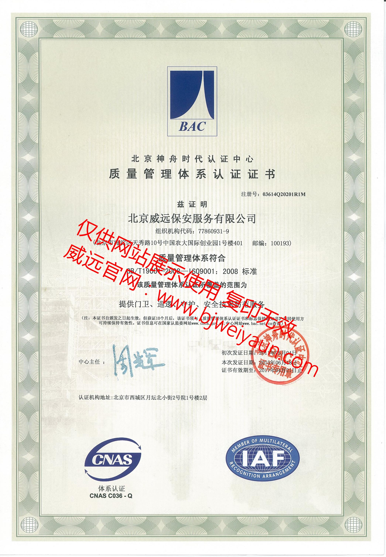 质量管理体系认证(中文)_副本.jpg