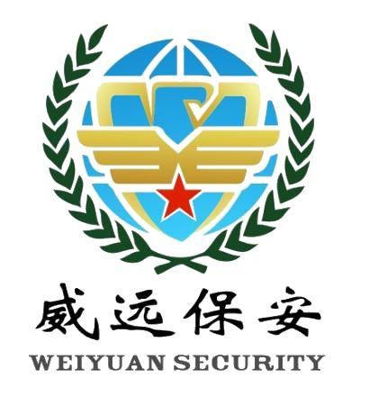北京保安【公司】-保安【公司】-威远保安【公司】-您身边的安保专家!