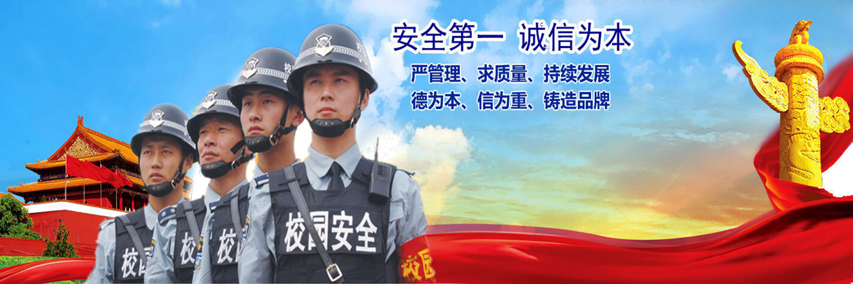 北京保安公司-常駐保安服務