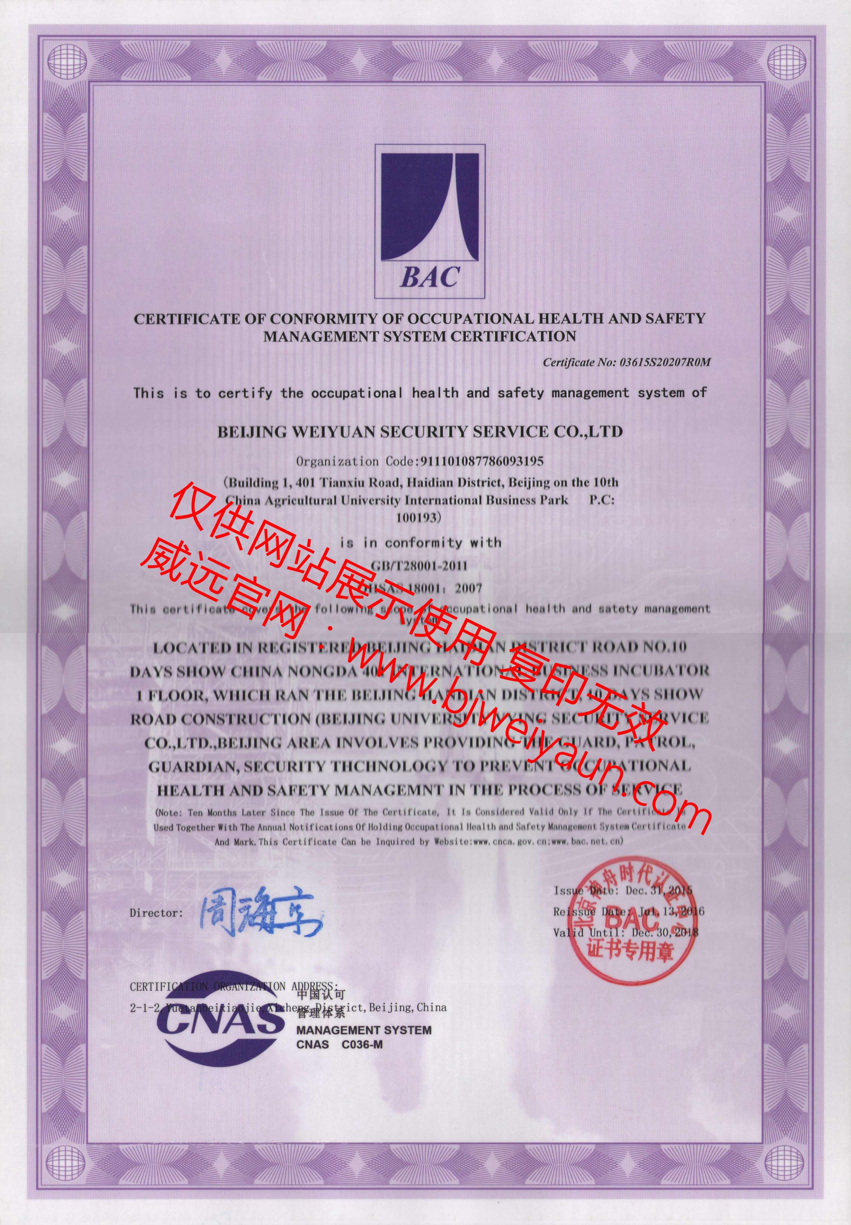 职业健康安全管理体系认证-英文.jpg