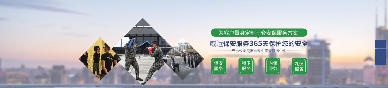 北京保安公司-日常保安服務