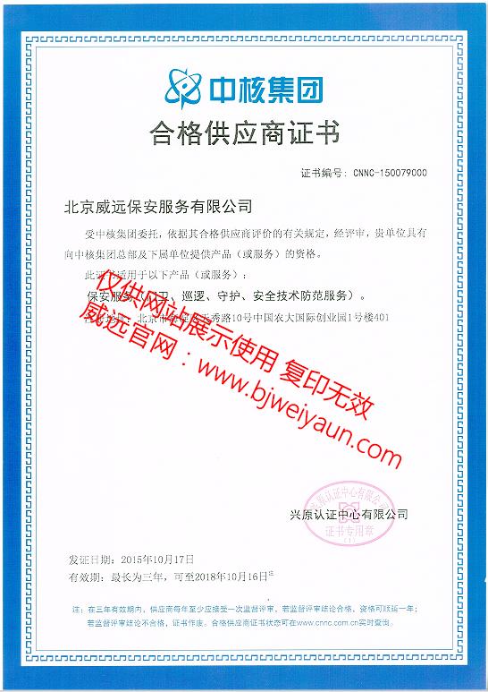 中核认证.png